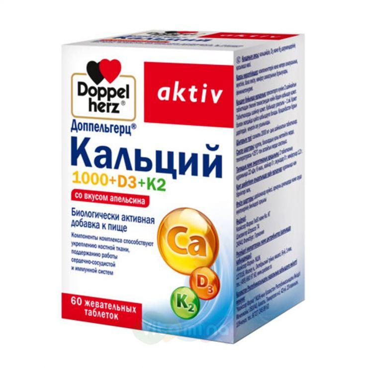 Доппельгерц Актив Кальций 1000+D3+К2, жевательные таблетки, 60 шт.