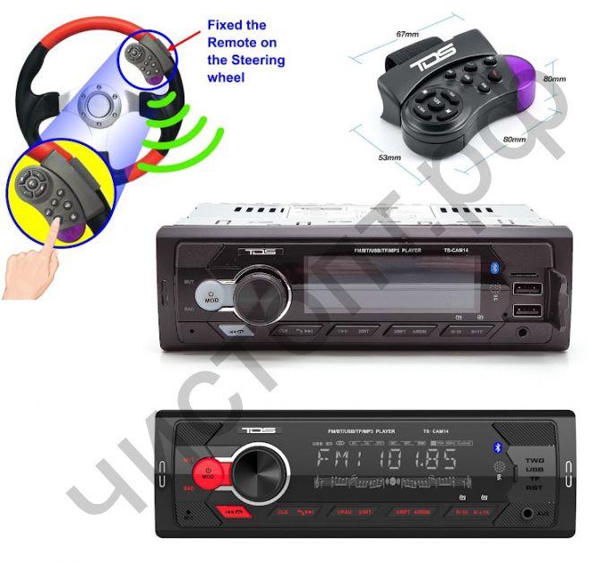 Автомагнитола TS-CAM14 (радио,USB,bluetooth, пульт на руль)