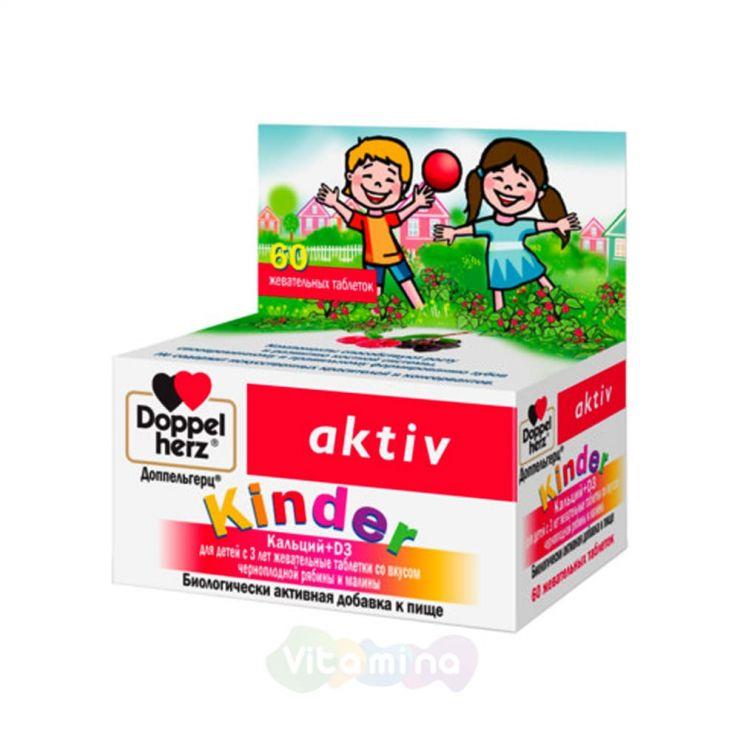 Доппельгерц Kinder Кальций +D3 для детей с 3-х лет, таблетки жевательные, 60 шт.
