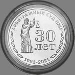 30 лет  образования Арбитражного суда ПМР 25 рублей ПМР 2021