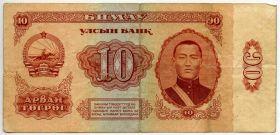 Монголия 10 тугриков 1966