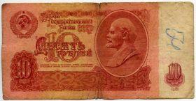 10 рублей 1961 аА