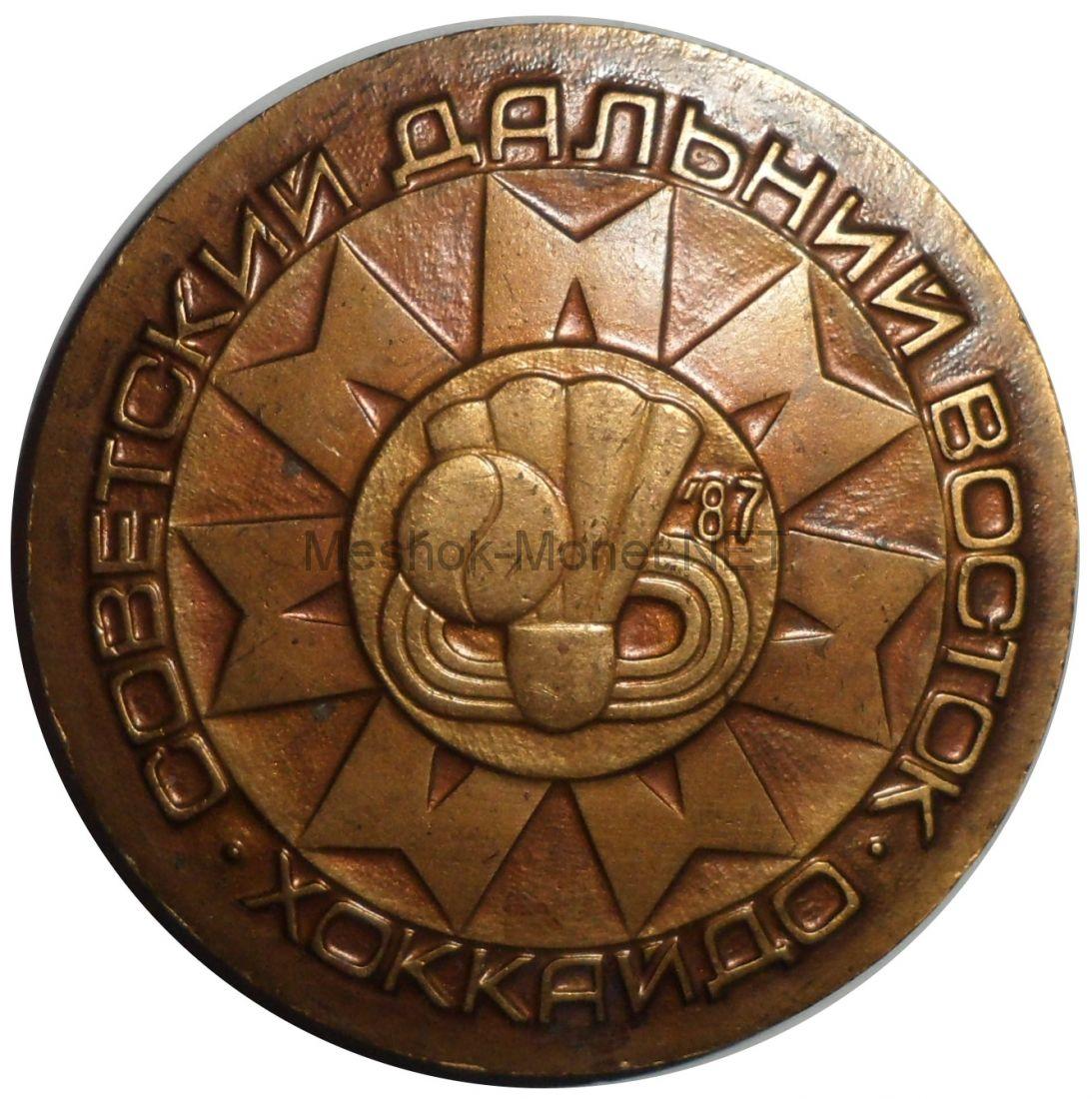 Настольная медаль От спортсменов России Советский Дальний Восток Хоккайдо 1987 год
