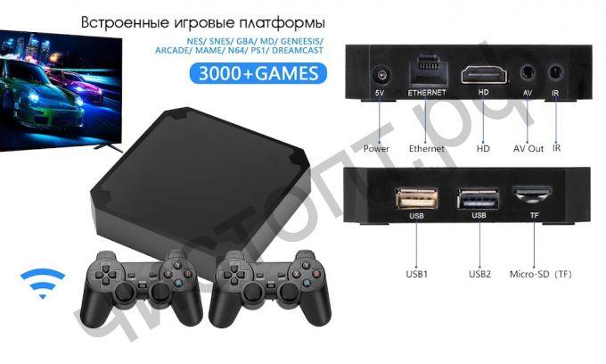 Игровая приставка OT-TYG08   3000 игр (8/16/32 bit) Wi-Fi HDMI  (конс.с 3000 встр.играми, 2 беспровод. джой., бл.пит.) поддержка NES, SNES, N64, GBA, MD, GENESIS, ARCADE, MAME, PS1, DREAMCAST