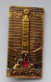 Значок Минск 1941-1945