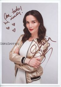 Автограф: Наталия Орейро.