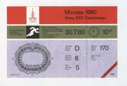 БИЛЕТ на стадион ИМЕНИ В.И. ЛЕНИНА. ОЛИМПИАДА 1980 ГОДА. Легкая атлетика