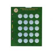 Лист (капсульный) для монет 10 рублей биметалл Универсальный