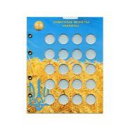 Блистерный Лист для монет Украины 1 гривна