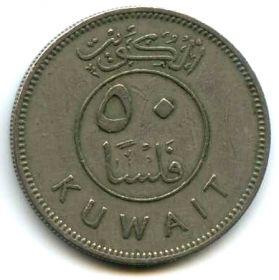 Кувейт 50 филсов 1964