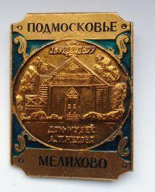 Значок Мелихово Дом музей А.П. Чехова