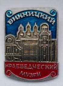 Значок Винницкий краеведческий музей