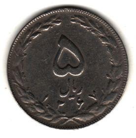 Иран 5 риалов 1988 (1367)