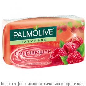 """PALMOLIVE.Мыло глицериновое Смягчающее """"Свежая  малина"""" 90гр, шт"""