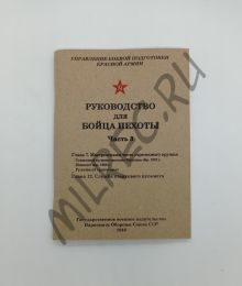 Руководство для бойца пехоты часть 3 (репринтное издание)