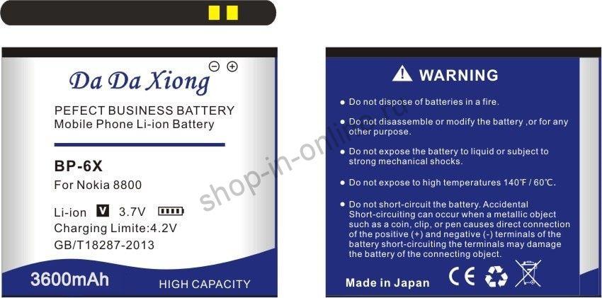 Аккумулятор BP-6X BP6X 3600 мАч Япония