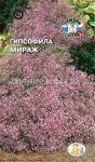 Gipsofila-polzuchaya-Mirazh-SeDek