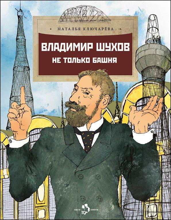 Книга «Владимир Шухов. Не только башня»
