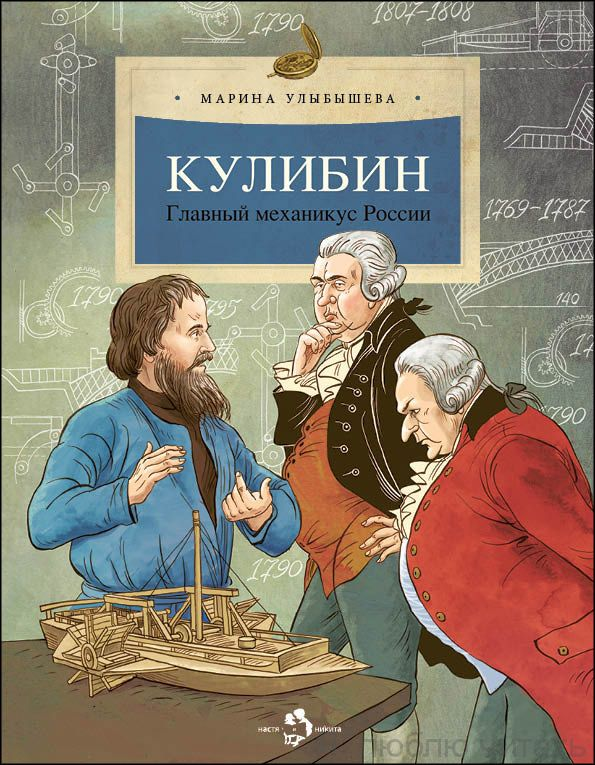 Книга «Кулибин. Главный механикус  России»