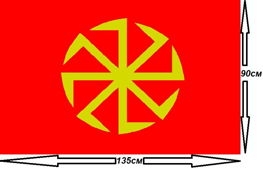 Флаг Коловрат 135х90см.