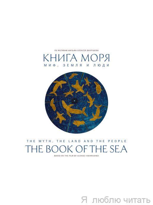 Книга Моря. Миф, Земля и люди
