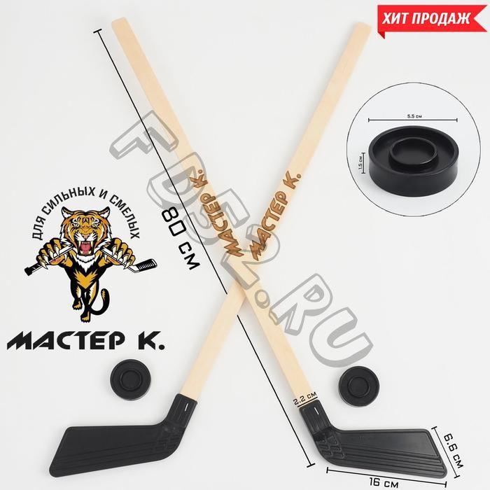 """Набор хоккейный """"Мастер К."""", 4500231С"""