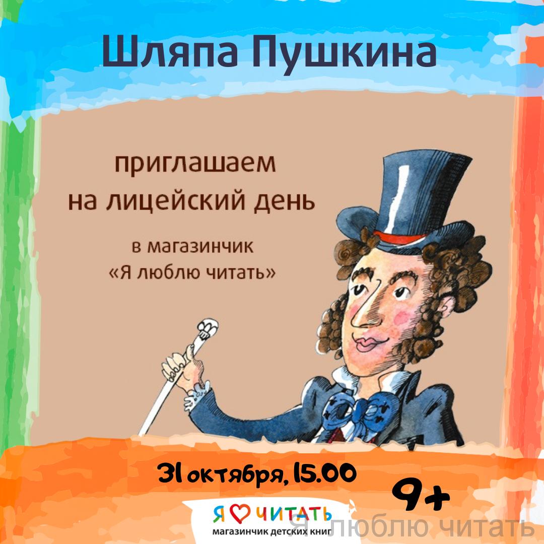 Шляпа Пушкина с писателем Еленой Литвик