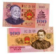 100 юаней (China Yuan) — Китай. Дэн Сяопин (Deng Xiaoping). UNC