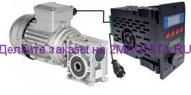 Мотор редуктор 220V (030) с регулятором оборотов
