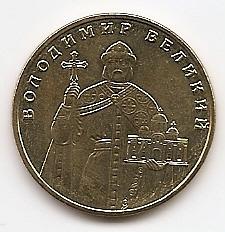 Владимир Великий (Володимир Великий)1 гривна Украина 2005