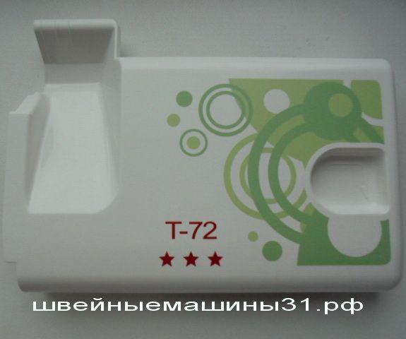 Крышка передняя оверлок JANOME T 72; T 34 и др.    цена 500 руб.