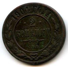 2 копейки 1904 СПБ