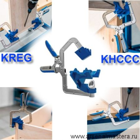 Клещи - Degree Corner Clamp 90 градусов Automaxx Kreg KHCCC