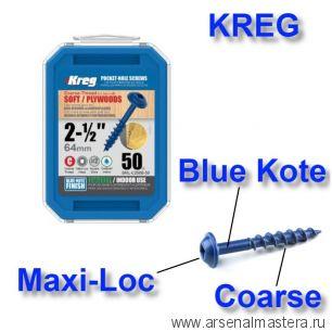 Шурупы с крупным шагом Blue Kote 2-1/2 дюйм 63 мм 50 шт Kreg SML-C250B-50-INT