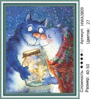 Алмазная мозаика на подрамнике HWA3809, Рина Зенюк, Подарок