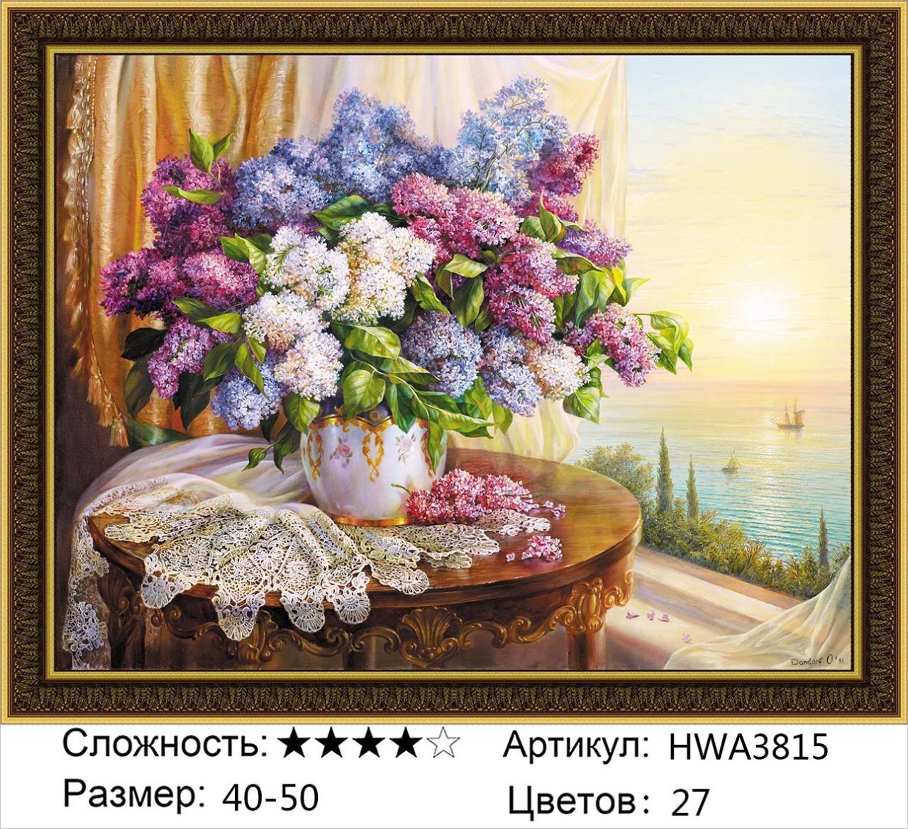 Алмазная мозаика на подрамнике HWA3815, Дандорф Ольга, букет сирени