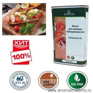 Масло для кухонных аксессуаров 1 л Borma Wachs Kitchenware Oil 4989.1 ХИТ!