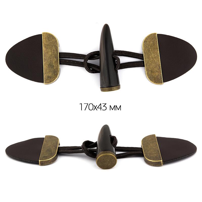 Застежка клевант  с пуговицей пришивная 170х43мм цвет темно-коричневый/ бронза (TBY.17040)