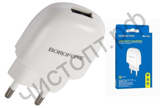 СЗУ Borofone BA49A с 1 USB выходом 2.1A белый
