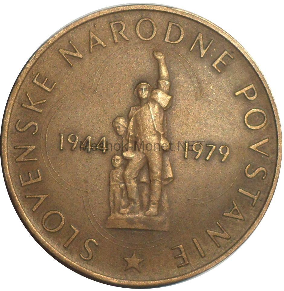 """Медаль """"35 - летия словацкого национального восстания"""""""