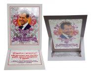 Поздравление от Медведев Д.А. - Денег нет, но вы держитесь.Открытка (пластик)