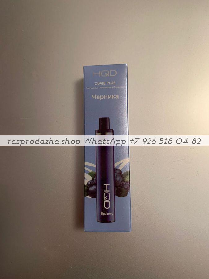 Электронные сигареты HQD Cuvie Plus Вкус: Черника