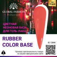 Камуфлирующая неоновая база Глобал Фэшн Neon Color base 01 8 мл