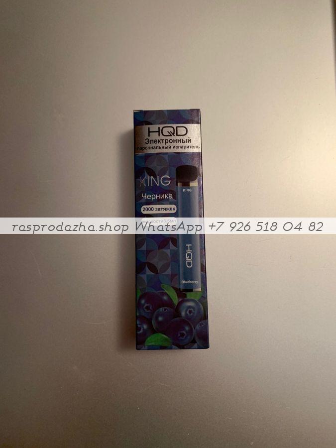 Электронные сигареты HQD King Вкус: Черника