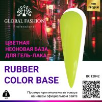 Камуфлирующая неоновая база Глобал Фэшн Neon Color base 03 8 мл
