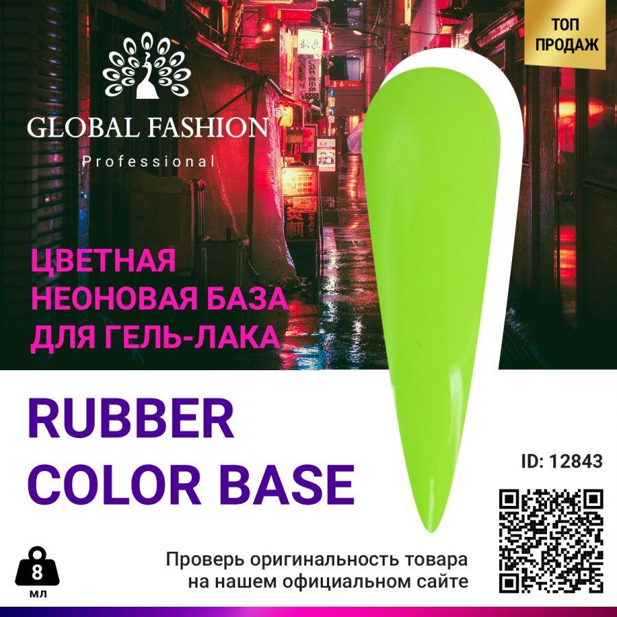 Камуфлирующая неоновая база Глобал Фэшн Neon Color base 04 8 мл