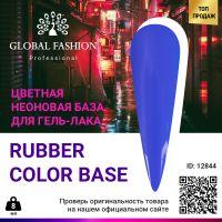 Камуфлирующая неоновая база Глобал Фэшн Neon Color base 05 8 мл