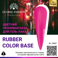 Камуфлирующая неоновая база Глобал Фэшн Neon Color base 08 8 мл