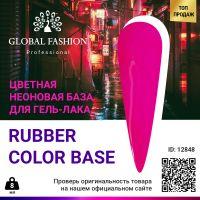 Камуфлирующая неоновая база Глобал Фэшн Neon Color base 09 8 мл
