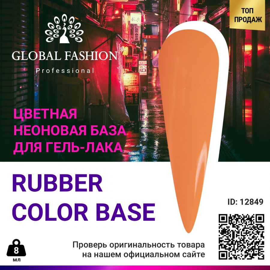 Камуфлирующая неоновая база Глобал Фэшн Neon Color base 10 8 мл